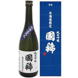 国稀 北海道限定 純米吟醸 720ml 日本酒 北海道の地酒 國稀