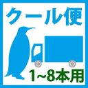 【クール便】1個口★1本〜8本まで★ 日本酒・ワインのクール便をご希望の方はご購入お願い致します。