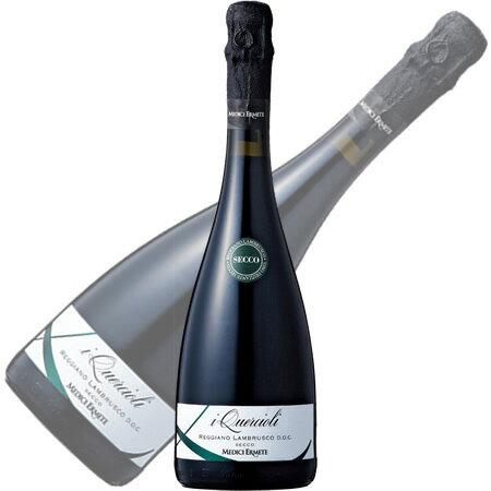 クエルチオーリ レッジアーノ ランブルスコ セッコ 750ml 【メディチ・エルメーテ】 スパークリングワイン 赤 やや辛口