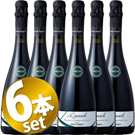 【ワインセット】クエルチオーリ レッジアーノ ランブルスコ セッコ 750ml×6本 【メディチ・エルメーテ】 スパークリングワイン 赤 やや辛口【ラッピング不可】