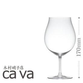 木村硝子店 サヴァ 15ozビール/ワイン 460cc 1脚 cava ワイングラス グラス ワイングッズ 木村硝子