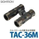 【送料無料】サイトロンジャパン SIGHTRON M36(TAC-36M) 双眼鏡