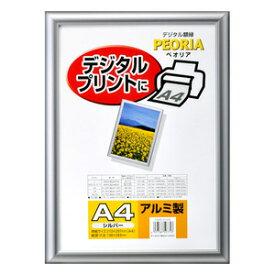 ハクバ アルミ額縁 ペオリア A4サイズ シルバー 【FAPE-SVA4】