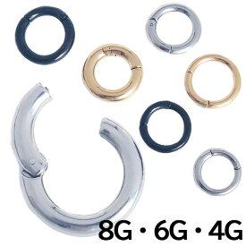ピアス サージカルステンレス セグメントリング クリッカー ワンタッチ 8G 6G 4G ラブレット リップ ボディピアス 316L ステンレス ヘリックス 耳ピアス 金属アレルギー対応 金アレ