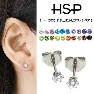Rakuten Pierce ranked number 1! 316 L stainless steel round juel earrings 3 mm (1 pair) stainp