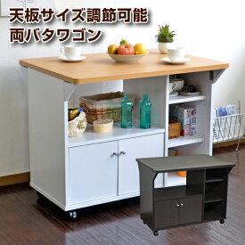 キッチンカウンター キッチンワゴン 両バタワゴン 両端ワゴン キッチン収納 ワゴン 食器棚 キッチンキャビネット バタフライテーブル ダイニングテーブル TCP329 送料無料