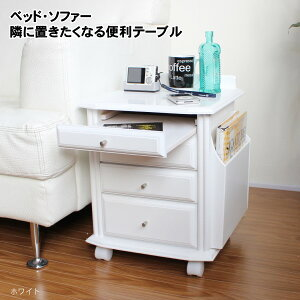 サイドテーブル テーブル ベッドサイドテーブル キャスター付き ワゴン ナイトテーブル おしゃれ 北欧 木製 天然木 SA556 送料無料