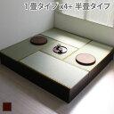 ユニット畳 収納 置き畳 高床式ユニット畳 和家具 1畳タイプ 4本+半畳タイプ 1本 セット 畳収納 い草 イ草 日本製 国…