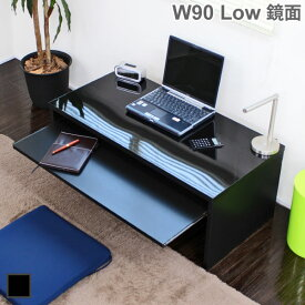 パソコンデスク ロータイプ スライド テーブル 90cm幅 日本製 ブラック 省スペース JS107N-BK 送料無料