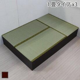 畳ベッド ユニット畳 高床式 高床式ユニット畳 畳収納 畳ボックス ロータイプ 和風 い草 ダークブラウン 収納ベッド 置き畳 収納 シングル セミダブル 畳 1畳3本 コンパクトベッドタイプ 日本製 tata-bed3 送料無料