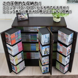 DVDラック DVD収納ラック CDラック ブルーレイ CD収納棚 CD収納ラック おしゃれ 大容量 大量収納 90cm幅 まんが コミック 収納 ラック CDストッカー DVDストッカー 日本製 js70 送料無料