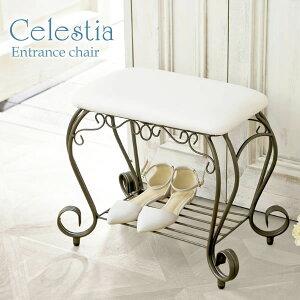 曲線をあしらった装飾の洗練されたデザイン、心地よさを醸し出すアンティークゴールドが人気の『Celestia(セレスティア)』シリーズのエントランスチェア 送料無料