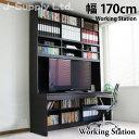 パソコンデスク システムデスク オフィスデスク 書斎 ユニットデスク 170cm幅 大型デスク W本棚付き ハイタイプ 3点セット RP010 送料無料