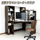 【新生活応援セール】 パソコンデスク L字型 コーナー 三角 幅125cm 幅100cm L字 デスク 机 つくえ ワークデスク PCデ…