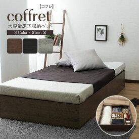 【フレームのみ】 収納付きベッド コフレベッドフレーム シングル S だっぷり収納 コンパクト ほこりガード床板 スタイリッシュな3色展開 組立簡単 送料無料