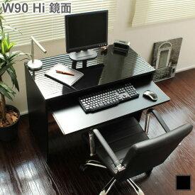 パソコンデスク スライド テーブル 90cm幅 日本製 鏡面 ブラック デスク ハイタイプ 鏡面デスク オフィスデスク 勉強机 学習机 書斎机 PCデスク 省スペース リモートワーク テレワーク 在宅勤務 ホームオフィス js108bk