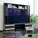 テレビ台 ハイタイプ 壁面家具 リビング壁面収納 50インチ対応 TV台 テレビラック ゲート型AVボード 150cm幅 白 TCP363 送料無料
