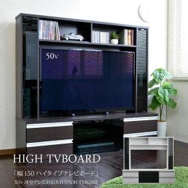 テレビ台 ハイタイプ 50インチ対応 幅150cm TV台 壁面家具 リビング壁面収納 テレビラック ゲート型AVボード 白 オリジナル TCP363