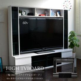 テレビ台 ハイタイプ 幅180cm 収納 55インチ 60インチ対応 壁面家具 リビング壁面収納 TV台 テレビラック ゲート型AVボード 白 オリジナル TCP364