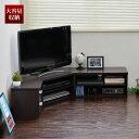 テレビ台 コーナー ローボード テレビボード コーナーテレビ台 三角 TV台 TVボード AVボード コーナー3点セット収納 …
