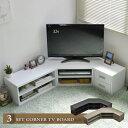 テレビ台 コーナー ローボード テレビボード 新生活 コーナーテレビ台 TV台 TVボード AVボード コーナー3点セット収納 32インチ 32型 ロータイプ シンプルデザイン 白 TCP373 送料無料