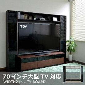 テレビ台 ハイタイプ 60インチ 65インチ 70インチ対応 幅216cm 収納 壁面家具 リビング壁面収納 TV台 テレビラック ゲート型AVボード 北欧 モダン オリジナル TCP374