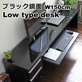 パソコンデスク ロータイプ スライド テーブル ローデスク 鏡面仕上げ 150cm幅 2点セット ブラック ロータイプ ロー l字型 おしゃれ 木製 リモートワーク テレワーク 在宅勤務 ホームオフィス JS122BK 送料無料
