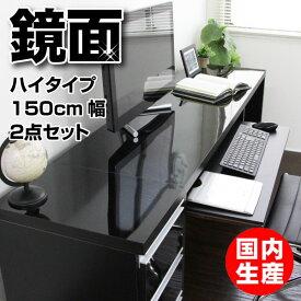 パソコンデスク 書斎机 スライド テーブル パソコンデスク 鏡面仕上げ ハイタイプ 150cm幅 2点セット ブラック JS123BK リモートワーク テレワーク 在宅勤務 ホームオフィス おしゃれ