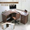 パソコンデスク L字型 コーナー 三角 幅120cm 幅149cm 天然木調 木製 オーク ブラウン 北欧 PD002 北欧 モダン ヴィン…