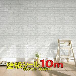 送料無料【簡単 はがせる 壁紙 シール10m 】壁紙レンガ ホワイト のり付き 壁紙 貼ってはがせる 壁紙おしゃれ クロス 壁デコシート リメイクシート 壁紙 シール 壁用 プチリフォームウ