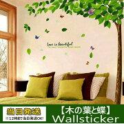 【木の葉と蝶】大きいサイズウォールステッカーウォールペーパーシール防水!リビング/子供部屋/お風呂にもOK♪