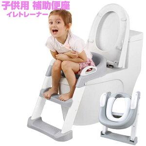 送料無料 子供 トイレ 踏み台子供用 補助便座 トイレトレーナー 幼児用便座 キッズ用便座 子どもトイレ ベビートイレトイレトレーニング 補助便座 おまる 柔らかいクッション 尿がしぶき防