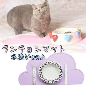 ランチョンマット 食事マット シリコン 犬 猫 ペット用品送料無料