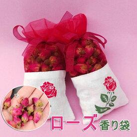 天然100%ハーブ ローズ 匂い袋 本物の花穂 香り袋 ハーブ  アロマ 天然ハーブパック 人工香料なしアロマセラピー ローズのポプリ 約20g×3個セットインテリア雑貨