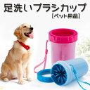 送料無料 犬足ブラシ犬足拭き ペット 犬 足洗い ペット足用クリーナー 犬の足を洗う ブラシカップ 犬の爪クリーナ…