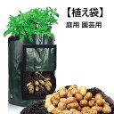 植え袋 プランター フェルト 丸い布鉢 不織布植木鉢 栽培バッグ じゃがいも用 栽培 バッグ ガーデン栽培袋 園芸ガ…