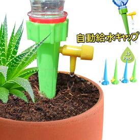 送料無料 自動給水キャップ 15個セット じょうろ 自動水やり器 自動給水器 水やり当番 水遣り機 自動散水システム 園芸 ガーデニング 植物 野菜 盆栽 留守用に