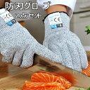 送料無料 防刃手袋 防刃グローブ 作業用手袋2点セット 作業グローブ カットガード 料理用切れない手袋 耐切創レベル5 …