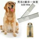 ステンレス製 高級両目櫛 キャットコーム ペット用ブラシ(くし) コーム 犬 猫 愛犬のため お手入れ用品 荒目と細…