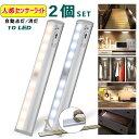 送料無料 LED 人感センサーライト 10灯 2個セット 人感 LED センサーライト 小型 感知式 乾電池フットライト 貼り付…