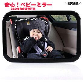 送料無料 車用 ベビーミラー 補助ミラー 車内ミラー 広くてクリアな視界 360度 角度調整可能 子供の安全を常に見守る インサイトミラー アクリル鏡面 子供 カー用品 赤ちゃんミラー 車載 簡単取付 あす楽  【yukata_d19】