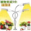 送料無料 植物育成ライト ledライト 育苗ライト 68W 132個LED E27電球 交換用可能 360°の角度や高度調節可能 タイミ…