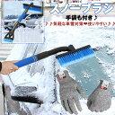 除雪 スノーブラシ スノースクレーパー アイススクレーパー 除雪ブラシ 雪かき 除雪作業 ほうき フォームグリップ伸…