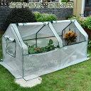 グリーンキーパー ドーム型スーパーロング 組立式簡易温室 グリーンキーパー 温室 花園温室 植物の温室 温室カバー ホ…