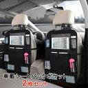 送料無料 シートバックポケット多機能 車用収納ポケット 2枚セット 後部座席収納 カーシートバックバッ グ チャイルド…