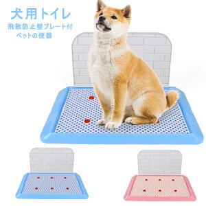 犬用トイレ オス しつけるトレー メッシュ 室内ペット犬子 犬トイレ トレイおしっこ後保護シミュレーション壁付き、ペット用小便器パッドホルダー、トレーニングマット トレー・ト