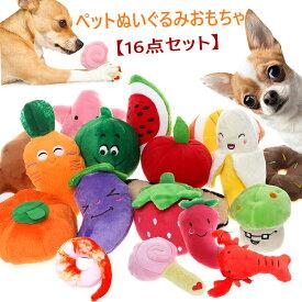 ペット用品 音の出るおもちゃ ペットぬいぐるみおもちゃ 猫噛む 投げるおもちゃ ストレス発散 ムズムズ運動不足解消 耐久性 清潔安全小型犬・中型犬に適応 フルーツ 野菜 中小動物 適用 送料無料
