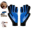 ペット用品 ブラシ 手袋 ペットブラシ トゥルータッチ 右手 左手 グローブセット強化された5指デザインのマッサージ…
