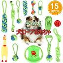 送料無料 犬ロープおもちゃ 犬おもちゃ 犬用玩具 噛むおもちゃ 15個セット  ペット用 コットン ストレス解消 丈夫 …