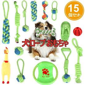送料無料 犬ロープおもちゃ 犬おもちゃ 犬用玩具 噛むおもちゃ 15個セット  ペット用 コットン ストレス解消 丈夫 耐久性 清潔 歯磨き 小/中型犬に適用 水洗いOK